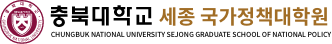 충북대학교 세종 국가정책대학원